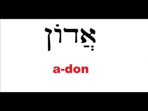 El Mejor Curso De Hebreo 30 Palabras De Vocabulario Hebreo Biblico