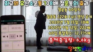 108배 절운동의 효과, 최고의 유산소운동, 절운동 6…