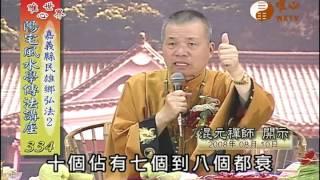 嘉義縣民雄鄉弘法(2) 【陽宅風水學傳法講座334】| WXTV唯心電視台