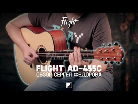 Обзор матовой акустической гитары FLIGHT AD-455C