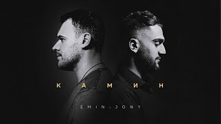 EMIN feat. JONY - КАМИН