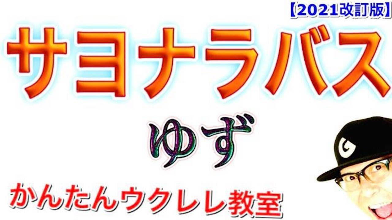 【2021年改訂版】サヨナラバス / ゆず《ウクレレ 超かんたん版 コード&レッスン付》 #GAZZLELE