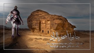 جابوا الصخر بالواد   مدائن صالح مدينة سعودية قد تحتاج فتوى لزيارتها