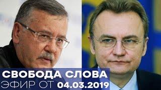 Объединение кандидатов и скандальное решение Конституционного суда - Свобода слова от 04.02.19