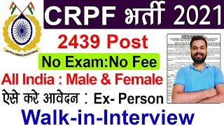 CRFP Bharti 2021   CRPF Vacancy 2021   CRPF Recruitment 2021   CRPF Vacancy Walk in Interview 2021