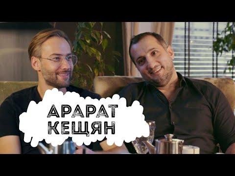 Арарат Кещян - про бизнес жены, поддельные LOL и настоящую нежность | ПАПКИ Дмитрия Шепелева