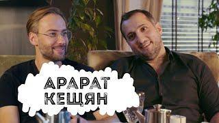 Арарат Кещян - про бизнес жены, поддельные LOL и настоящую нежность   ПАПКИ Дмитрия Шепелева