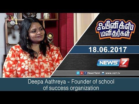 Deepa Aathreya - Founder of school of success organization | Phoenix Manithargal