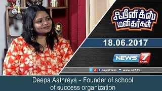 Phoenix Manithargal 18-06-2017 | News7 Tamil – Deepa Aathreya – Founder of school of success organization