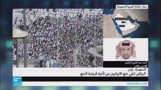 إيران تحمل السعودية مسؤولية عدم مشاركتها في موسم الحج المقبل
