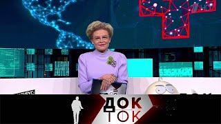 Коронавирус откуда иммунитет Док ток Выпуск от 25 05 2020