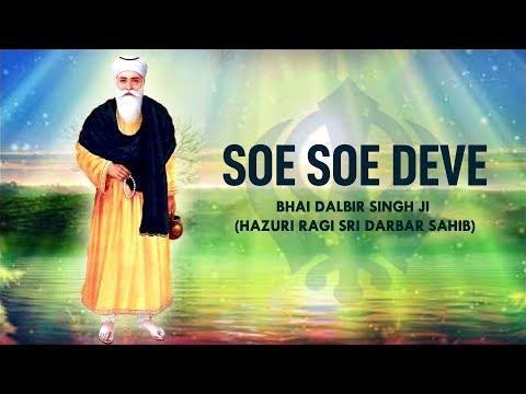 Soe Soe Deve  ● Bhai Dalbir Singh Ji Hazoori Ragi  ● New Punjabi Shabad 2017 ● Shabad Kirtan Gurbani