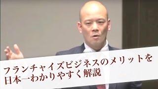 フランチャイズビジネスのメリットを日本一わかりやすく解説