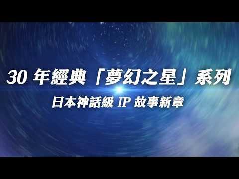 夢幻之星:伊朵拉傳說