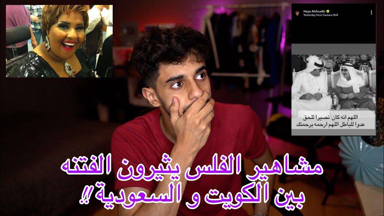 مشاهير الفلس يسببون فتن بين السعودية و الكويت ‼️