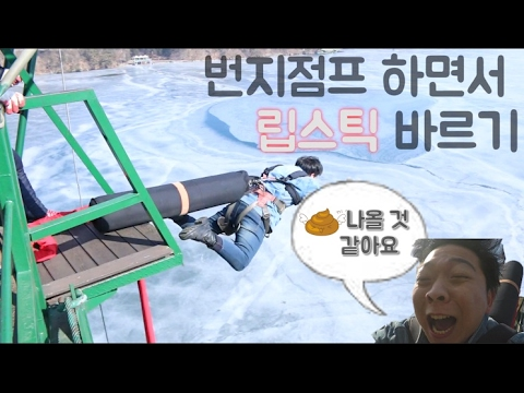 Putting lipsticks on while bungee jumping (Kim Jin Wan) - Cuckoo Crew