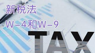 如何善用新税法W-4和W-9表格