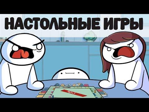 Настольная игра мультфильм