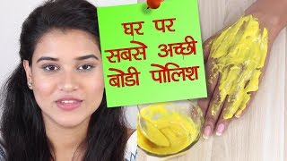 Body Polishing at Home Step by Step in Hindi