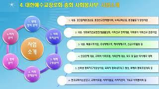 교회사회복지(대한예수교장로회 총회 사회봉사부)