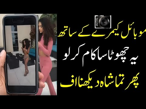 Download Mobile Camera New Amazing Secert Hidden Feature Urdu Hindi