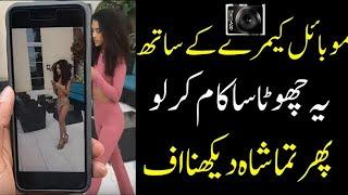 Mobile Camera New Amazing Secert Hidden Feature Urdu Hindi