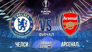 Челси - Арсенал Прямая трансляция Финала Лиги Европы 2018/2019 на МАТЧ ТВ в 21:55 по мск.