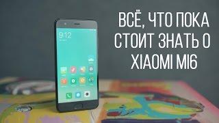 Большая распаковка Xiaomi Mi6 и сравнение с Mi5, Mi5s, Galaxy S8+, Huawei P10, Oneplus 3T.