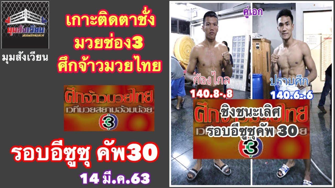 เกาะติดตาชั่งมวยช่อง3ศึกจ้าวมวยไทย 14 มี.ค.63 เรตมวย โดยมุมสังเวียน