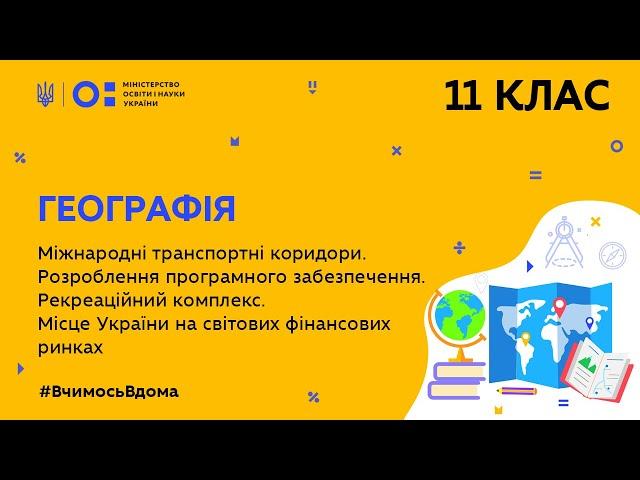 11 клас. Географія.Міжнародні транспортні коридори. Україна на світових фінансових ринках (Тиж.8:ВТ)