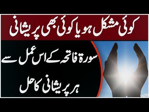 Surah Fatiha K Wazifa Se Na Mumkin Kese Mumkin Hua -Qurani Wazifa