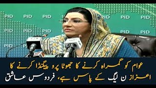 Firdous Ashiq Awan says PML-N is misguiding nationals
