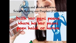 How to drink water in Islamic and science point of view by hbfc