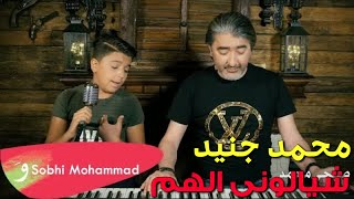 محمد جنيد- شيالوني الهم - صبحي محمد / Sobhi Mohammad