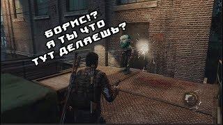 ЭТО СЛУЧАЕМ НЕ БОРИС? (The Last Of Us) #10