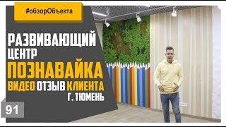 Bola rivojlantirish markazi ''Poznavayka'', dizayn loyiha haqida // Salqin Tyumen ta'mirlash