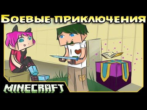 ч.12 Minecraft Боевые приключения - Крутая Зачаровальня и запасы для Мутаций