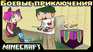 - ч.12 Minecraft Боевые приключения Крутая Зачаровальня и запасы для Мутаций