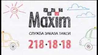 Служба заказа такси Maxim(, 2013-04-09T07:39:33.000Z)