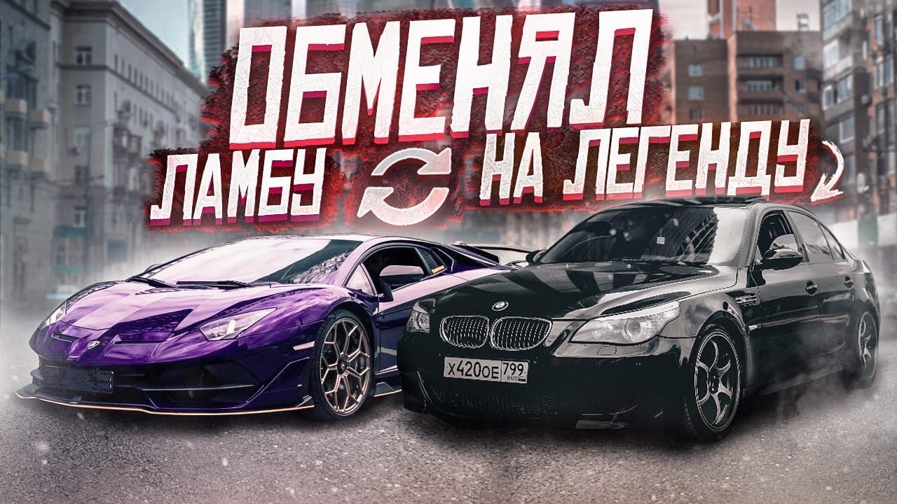 ОБМЕНЯЛ ЛАМБУ на BMW M5 E60 и сразу же СЛОМАЛ