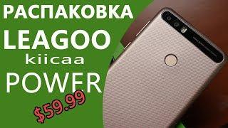 LEAGOO kiicaa Power - распаковка телефона за 59 баксов