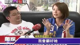 彰化選情「嬌」點 李燕幫夫人氣旺|三立新聞台 thumbnail
