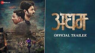 Adham Official Trailer Santosh Juvekar Kishor Kadam Shashank Shende