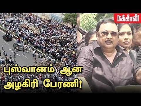 போணியாகாத பேரணி ? MK Alagiri march to Kalaigner memorial in Chennai