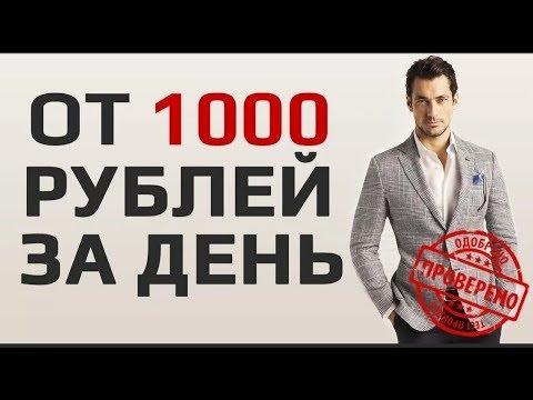 Готовое решение выйти на доход 1000 рублей в день с полного нуля Видео обзор