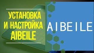 уСТАНОВКА И НАСТРОЙКА ПРИЛОЖЕНИЯ AIBEILE для детских часов. 3Д ТОЙ