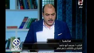 90 دقيقة | النائب محمد أبوحامد يرد على كلام