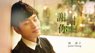 鍾鎮宇 Justin Chung - 【 謝謝你 】 官方歌詞版 MV