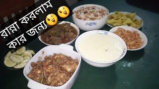 MY NIGHT TO LUNCH ROUTINE #Bangladeshivlog