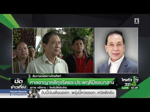 ย้อนหลัง ศาลคดีทุจริตและประพฤติมิชอบ : ขีดเส้นใต้เมืองไทย | 31-03-60 | ชัดข่าวเที่ยง